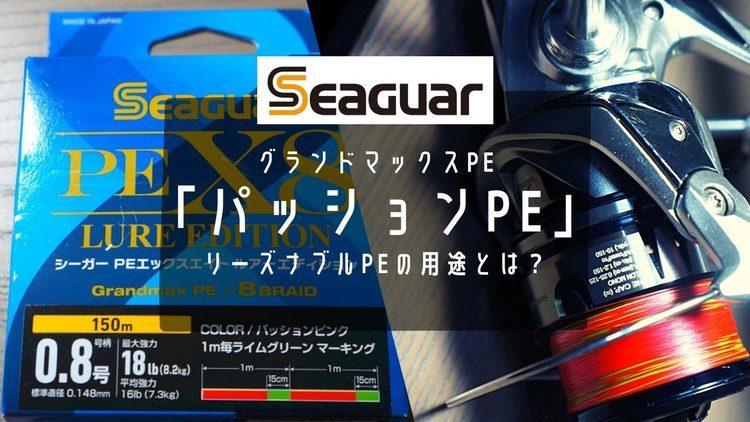PEライン性能と価格の「シーガーPEX8ルアーエディション」。あなたのフィールドで使えるPEラインなのか?