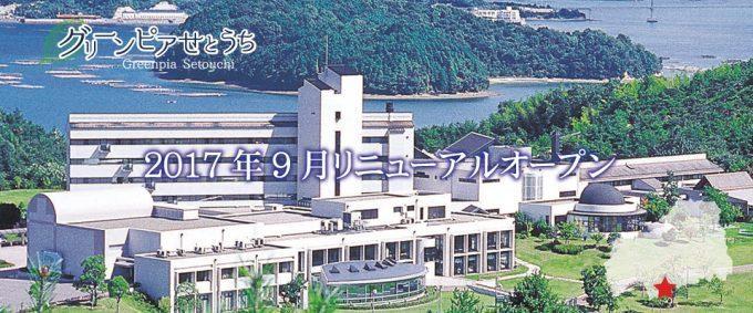 ホテル【グリーンピアせとうち】広島呉 敷地に入ってからが試練の登り!さざなみ海道途中のホテル