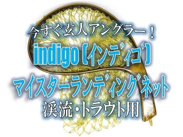 渓流玄人アングラー必見!Indigo(インディゴ)マイスターランディングネットの曲線美