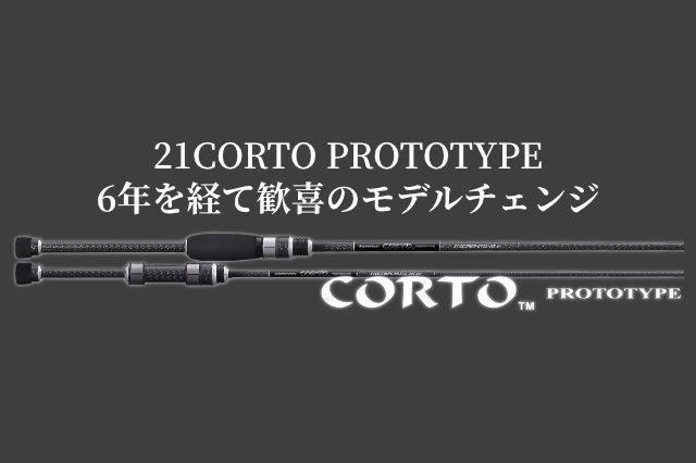 「21コルトプロトタイプ」が発売決定!ヌーボから6年を経てのモデルチェンジに高まるぅ〜!