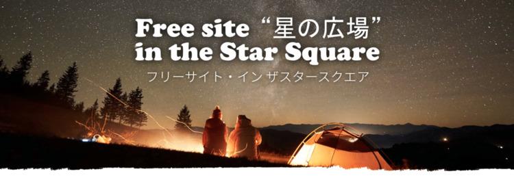 関西アウトドアスポットの雄「ネスタリゾート神戸」に自由なキャンプ場『星の広場-Free site in the Star Square』がオープン