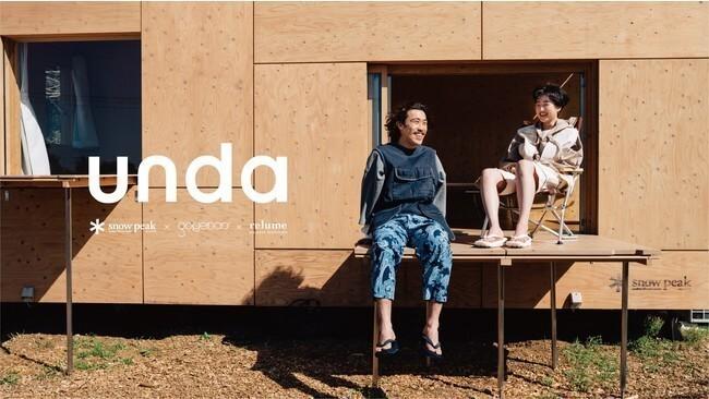 「unda-雲駄-」はSnow Peak × JOURNALSTANDARD relume × goyemonのトリプルコラボ