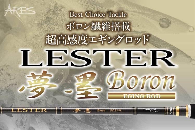 超高感度×軽量×高反発のエギングロッド、ARES『LESTER 夢墨 BORON』の特徴を紹介|Best Choice Tackle