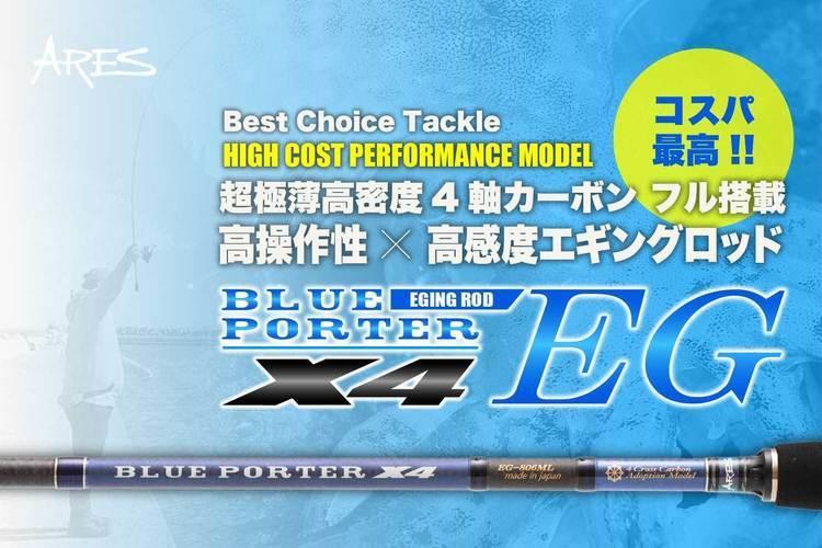 コスパ最高の4軸カーボンエギングロッド、ARES『BLUE PORTER X4 EG』の特徴を紹介|Best Choice Tackle
