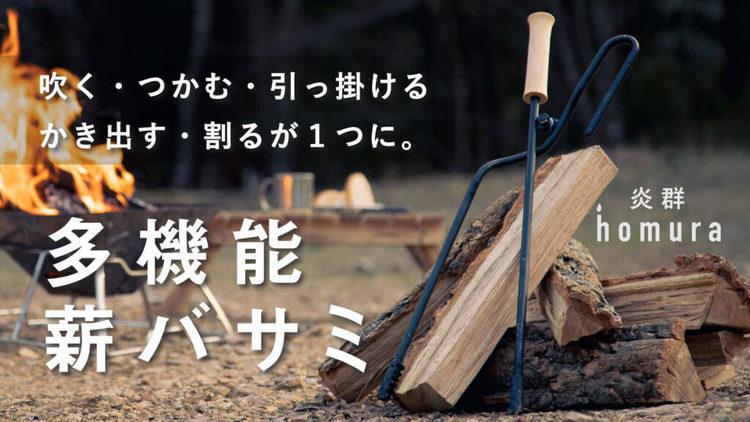 多機能薪バサミ「炎群 homura」は火吹き棒・火バサミ・フック・灰かきが1つに