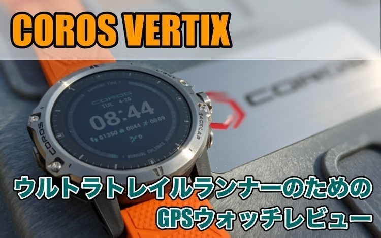 COROS VERTIX ロングトレイルに最適なGPSウォッチレビュー