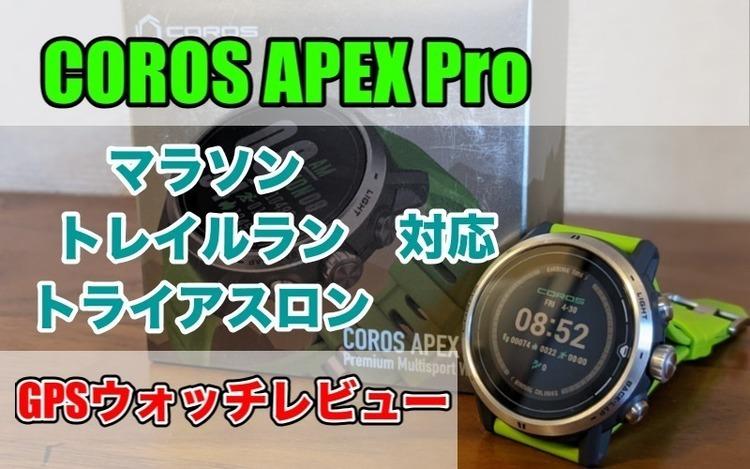 COROS APEX Proレビュー | PACE 2やVERTIXとの比較