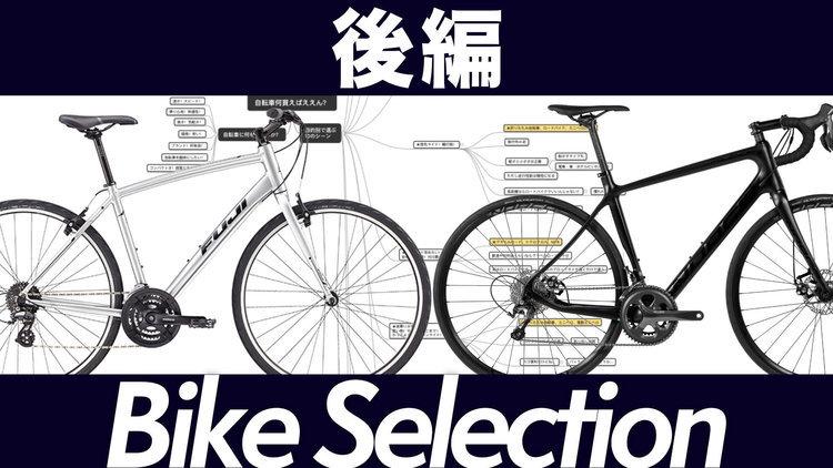 自転車の選び方初心者におすすめ11パターン|ロードバイク?電動自転車?