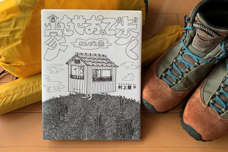 モデル仲川希良の「絵本とわたしとアウトドア」#13 家をせおって歩く かんぜん版