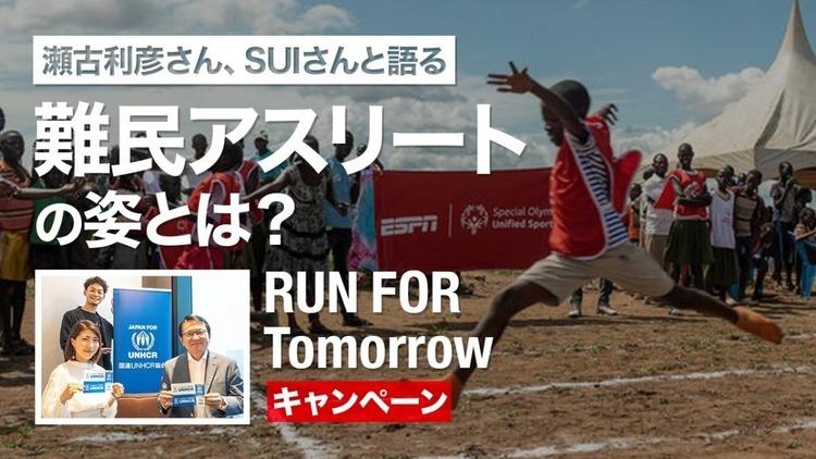 【RUN FOR Tomorrow】瀬古利彦さん、SUIさんと語る難民アスリートの姿とは?