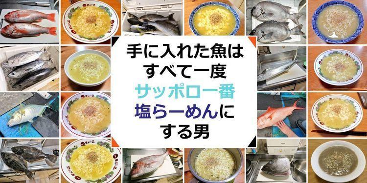 「サッポロ一番」は魚の出汁で作る。それがおれのルール(研究活動報告)