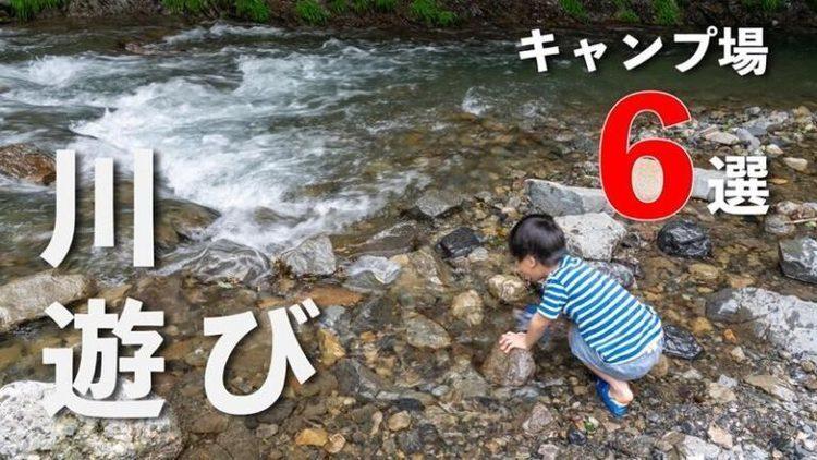 関東・川遊びにおすすめのキャンプ場6選