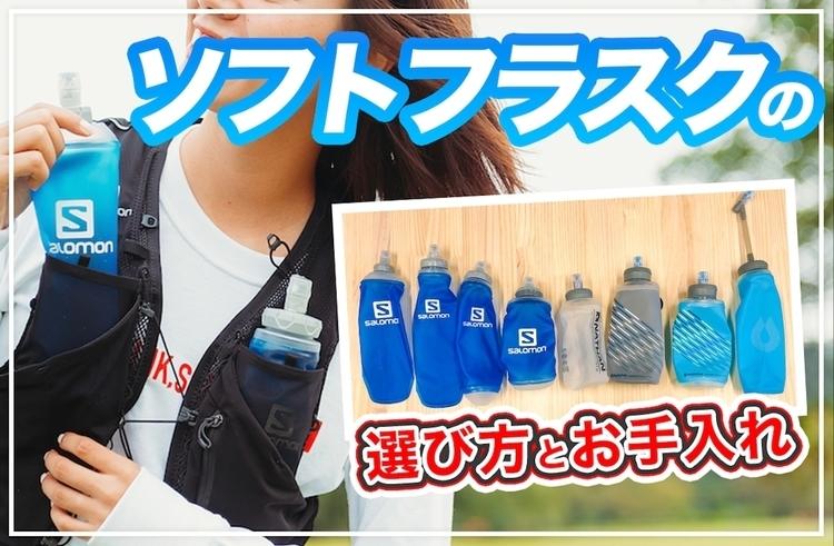 【ランニングボトル】ソフトフラスクの選び方とお手入れ方法をご紹介