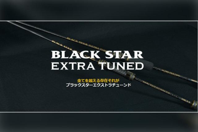 ゼスタの最高峰ロッド「ブラックスター エクストラチューンド」!全機種を一気見しよう!