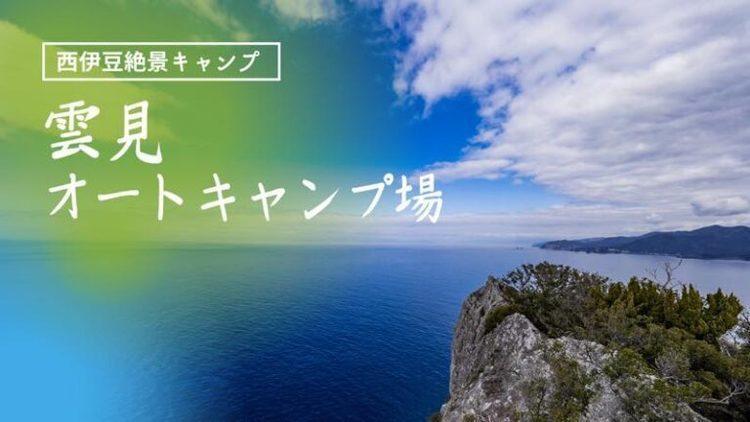 絶景「雲見オートキャンプ場」 海に沈む夕日と富士山が見える西伊豆のキャンプ場