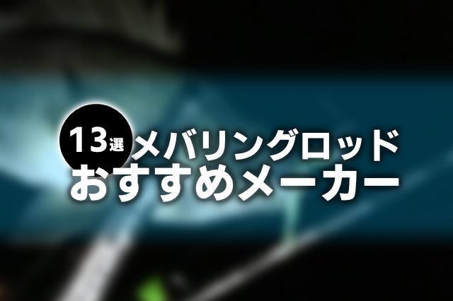 """メバリングロッドのおすすめメーカー13選!""""お気に""""を探そう!"""