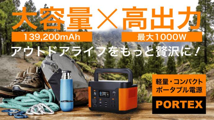 大容量ポータブル電源「PORTEX」は軽量・コンパクトでアウトドアをもっと快適に