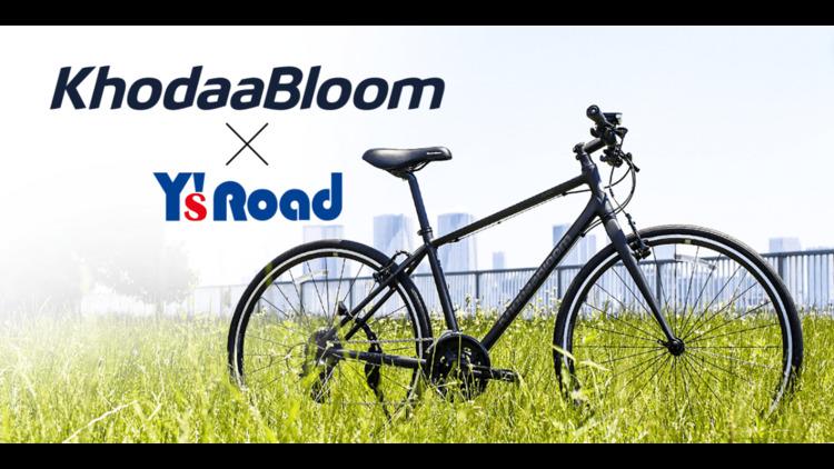 KhodaaBloom「RAIL ACTIVE」「RAIL DISC」 Y'sRoad カラー別注モデル 6月10日(木)より順次発売開始