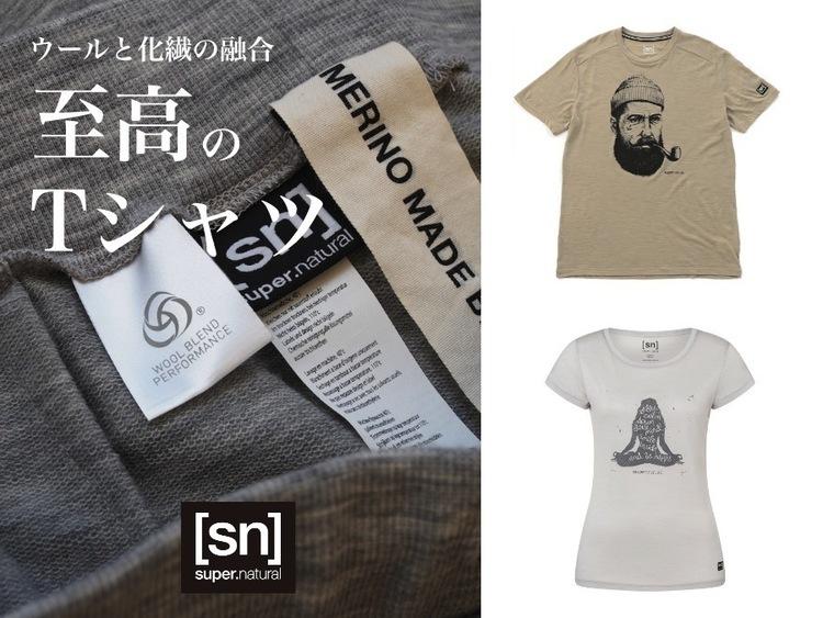 極上の着心地Tシャツをペア(2枚)で買うと、地球にいいことある。【SN】スーパーナチュラル