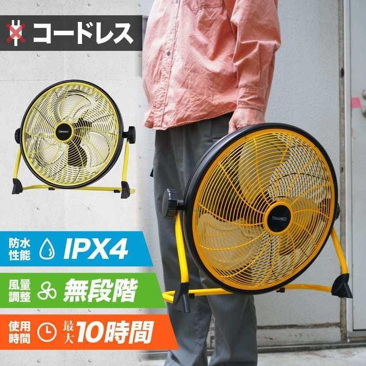 屋外での無風な不快感にさようなら!『コードレスDCモーター40cm扇風機』がサンコーから新発売