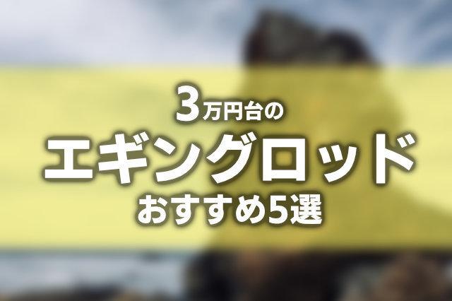 3万円台のおすすめエギングロッド5選【これからガチりたい方に】