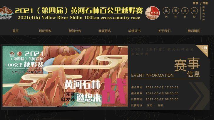 中国当局が「5・22」黄河石林100kmトレイルランニングレース21選手死亡事故の調査報告と関係者の処分を発表