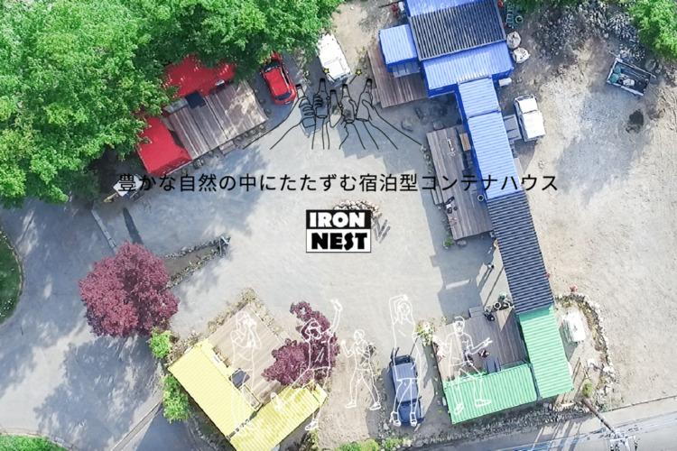 富士山の麓でコンテナハウスの異空間という休日。 1棟貸しコンテナ型グランピング施設『IRON NEST』がオープン