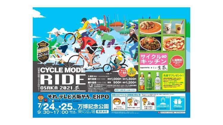 試乗車台数200台以上!自転車関連ブランド100以上!CYCLE MODE RIDE OSAKA 2021 開催決定!!
