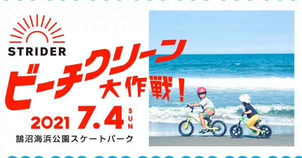 ストライダービーチクリーン大作戦!7/4(日)開催決定!