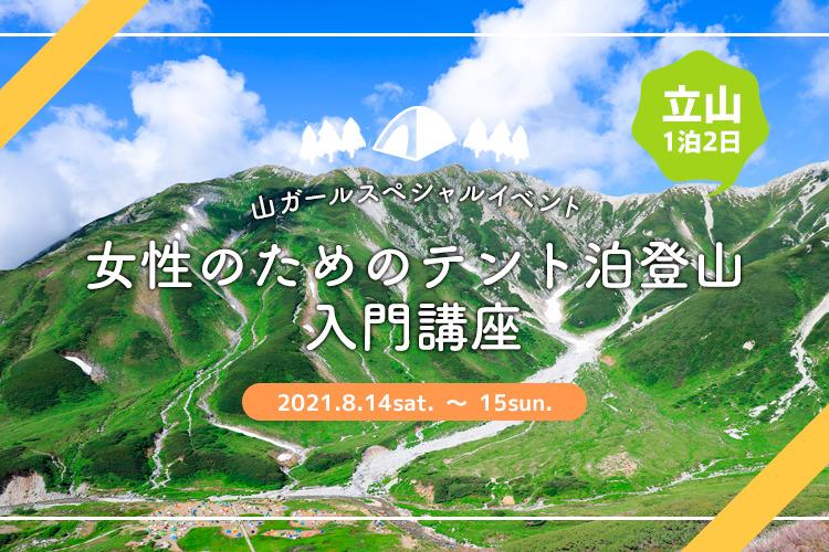 【山ガールスペシャルイベント】『女性のためのテント泊登山入門講座(立山)』を8月14(土)~15日(日)に開催