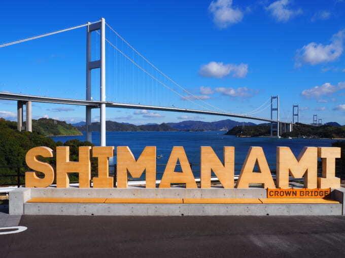 【SHIMANAMIモニュメント】しまなみ海道今治の写真スポットの場所はここ!