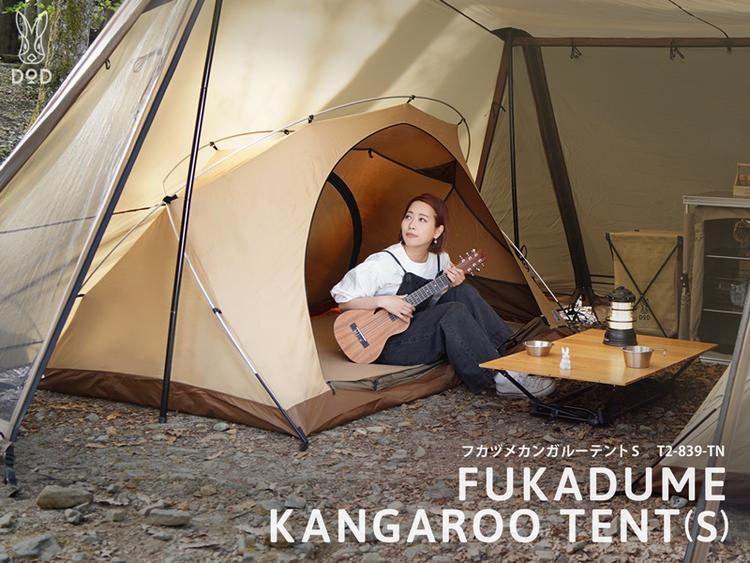 DOD『FUKADUME KANGAROO TENT(フカヅメカンガルーテント)』が奥までぴったり!!シェルターが無駄なく広く使えるインナーテントに