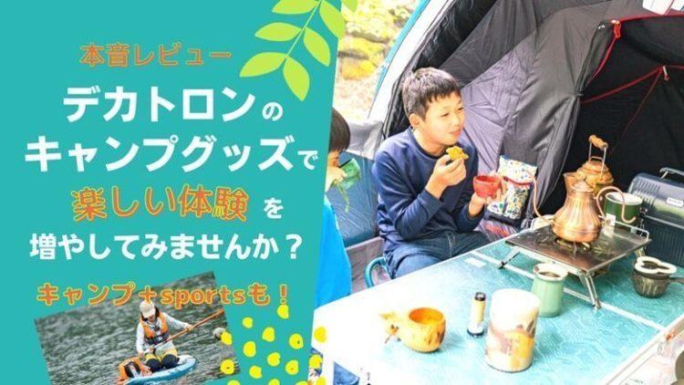 【ママキャンパーが本音レビュー】デカトロン「9万円以下で揃う基本のキャンプ道具」と「+スポーツ」でキャンプを満喫しちゃいました!【PR】