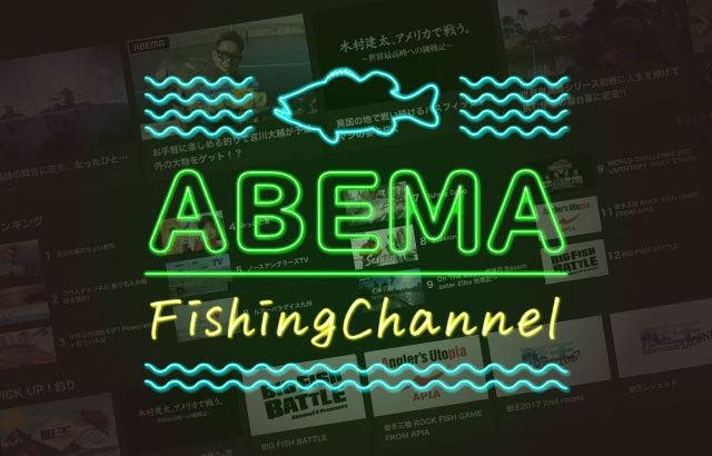 ABEMA(アベマ)の釣り番組で「釣り動画」を楽しもう!おすすめ番組や便利な使い方を紹介!