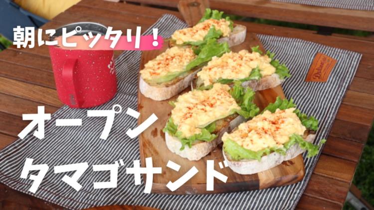 パティシエキャンパーSakiさんに教わる!『食感と旨みのタマゴサンド』の作り方