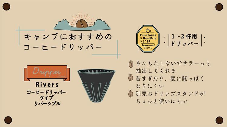 【キャンプ道具】仕事がなくて3ヶ月位ずっとコーヒーにハマっていたヤマケンおすすめのキャンプでガチで使えるコーヒードリッパー3選