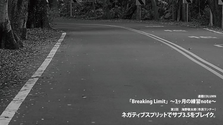 連載第2回「Breaking Limit」 ~3ヶ月の練習note~