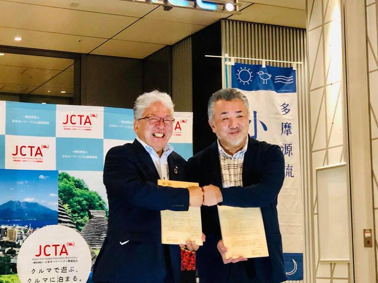 災害が発生したらキャンピングカーが駆けつける!災害時協定をJCTAと小菅村が締結