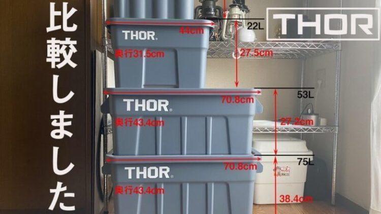 【サイズ比較】「THOR」キャンプ道具のおしゃれ収納コンテナボックスの魅力と注意点【9.5L,22L,53L,75Lの奥行きや高さをそれぞれチェック!】