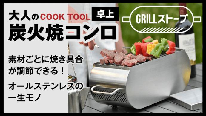 オールステンレス炭火焼きコンロ「Grillストーブ」は備長炭+遠赤外線+燻煙で「旨さ」が違う!