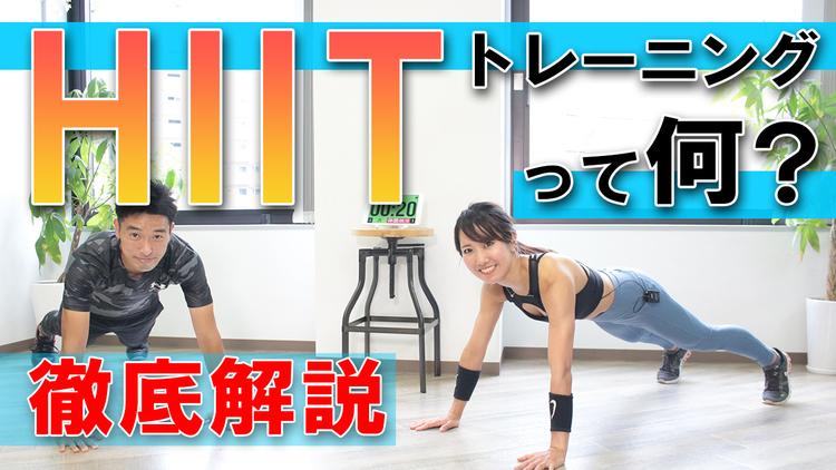 効果的に痩せるなら「HIIT」!?トレーニング方法を徹底解説