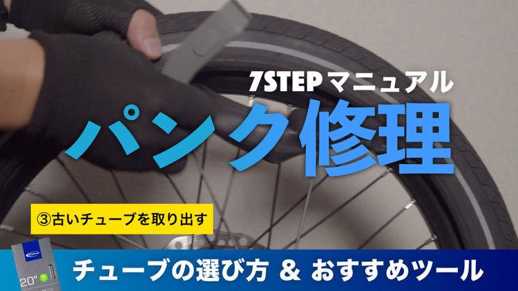 パンク修理方法【保存版】電動アシスト自転車のタイヤチューブ交換や後輪の外し方