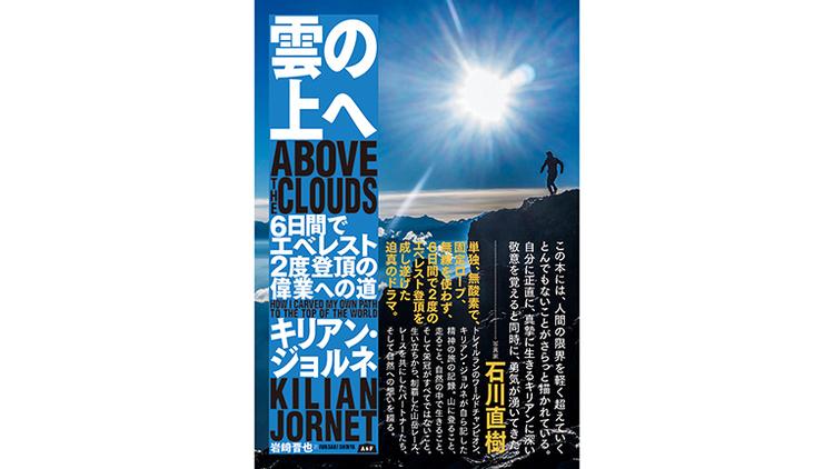 トレイルランのワールドチャンピオン、キリアン・ジョルネの冒険が書籍化。6日間で2度のエベレスト登頂を成し遂げた物語。