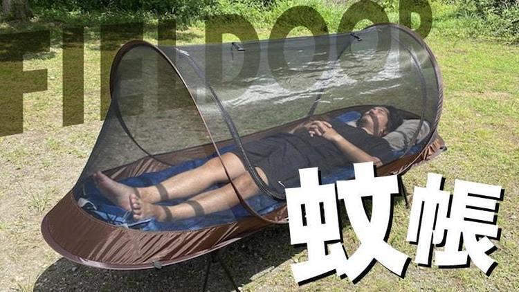夏はコット+蚊帳!FIELDOORのポップアップメッシュテントは高身長にもおすすめ!