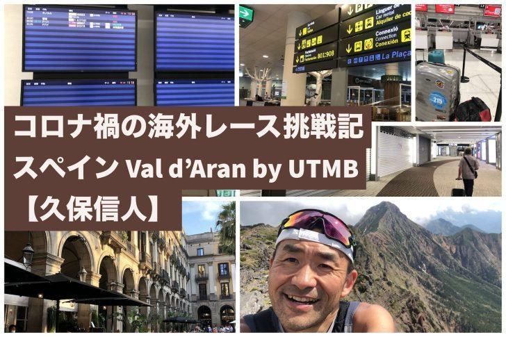 コロナ禍の海外レース挑戦記・スペイン Val d'Aran by UTMB(その1)ドキドキのスペイン渡航とバルセロナ到着【久保信人】