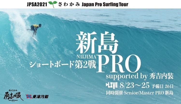 JPSA新島プロが開催日程を再調整。「東京都の緊急事態宣言延長や、離島であることを踏まえ」