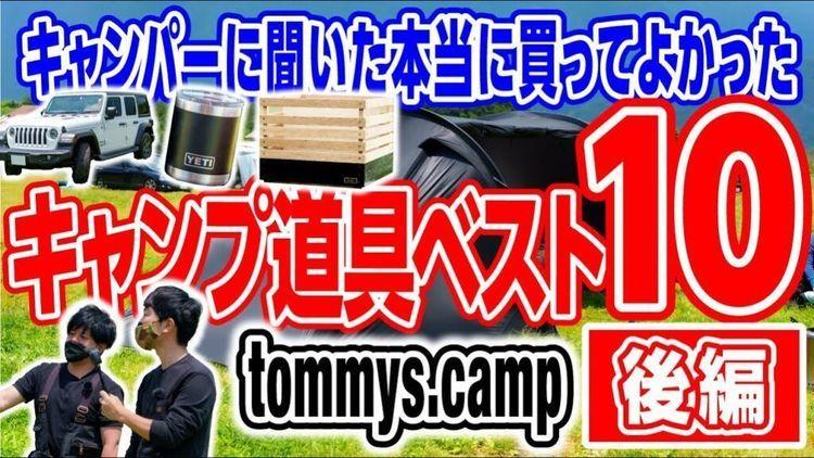 歴4年キャンパーさん・キャンプギアベスト10【後編】こだわりのギアが続々登場!