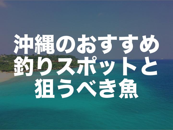 沖縄の釣り情報 旅行者、初心者おすすめの手ぶらOK 本格船釣りまで!