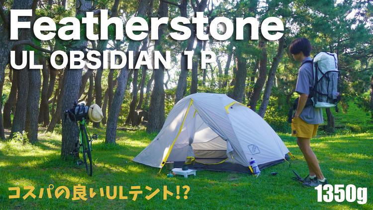 ダブルウォールの軽量テント!FeatherstoneのULオブシディアン1Pをレビューしてみます!