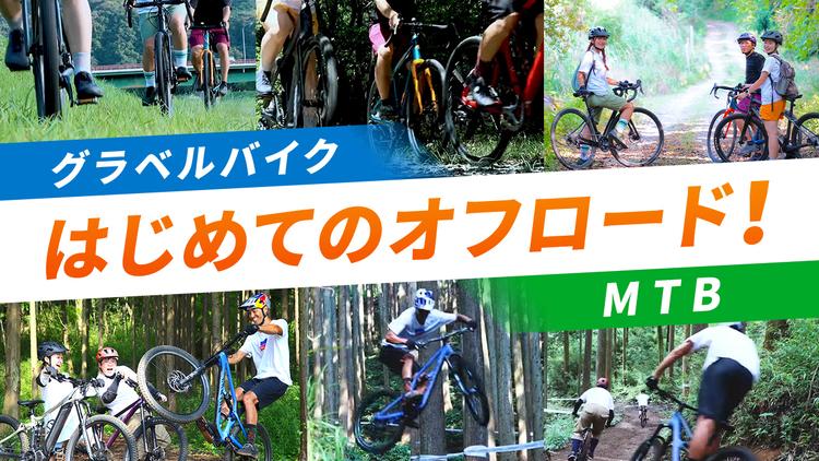 オフロードでもっと自転車を遊び倒す! グラベルバイク&MTBの楽しみ方